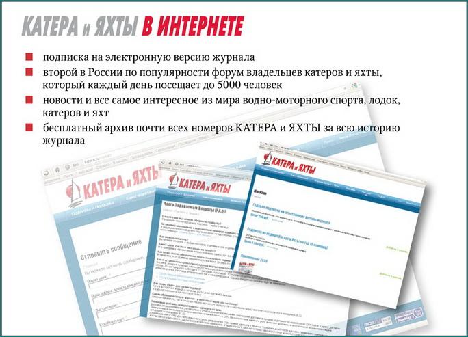 Интернет - форуму журнала Катера и Яхты скоро исполняется 9 лет